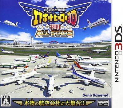 ぼくは航空管制官 エアポートヒーロー3D 羽田 ALL STARS 3DS coverM (BKAJ)
