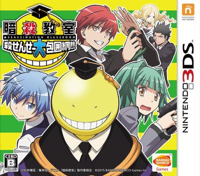 暗殺教室 殺せんせー大包囲網!! 3DS coverM (BKLJ)