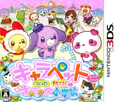 キャラペット つくって!そだてて!キャラクター小学校 3DS coverM (BKPJ)