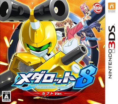 メダロット8 カブトVer. 3DS coverM (BMKJ)