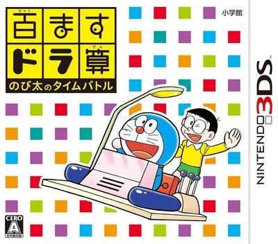 百ますドラ算 のび太のタイムバトル 3DS coverM (BNHJ)