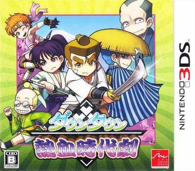 ダウンタウン熱血時代劇 3DS coverM (BNJJ)