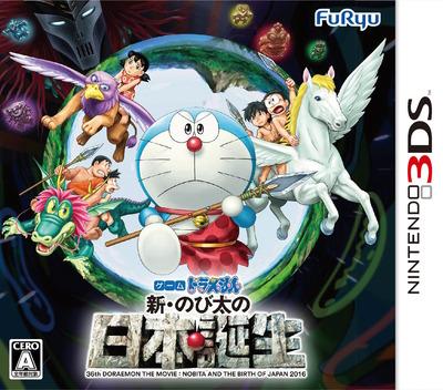 ドラえもん 新・のび太の日本誕生 3DS coverM (BNNJ)