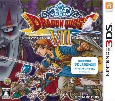 ドラゴンクエストVIII 空と海と大地と呪われし姫君 3DS coverM (BQ8J)