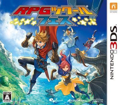 RPGツクール フェス 3DS coverM (BRPJ)