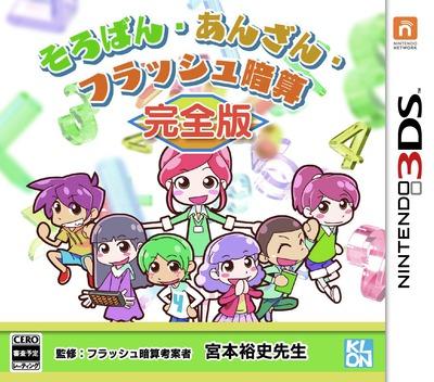 そろばん・あんざん・フラッシュ暗算 完全版 3DS coverM (BSAJ)