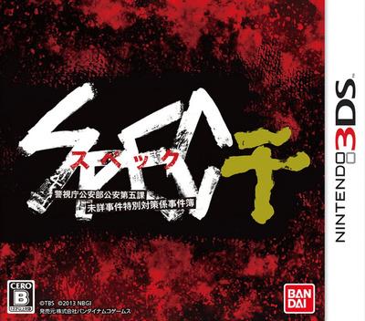 SPEC〜干〜 3DS coverM (BSPJ)