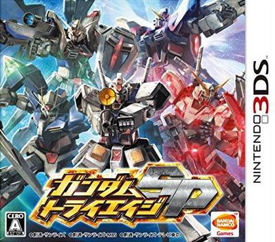 ガンダムトライエイジSP 3DS coverM (BTAJ)