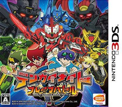 テンカイナイト ブレイブバトル 3DS coverM (BTKJ)
