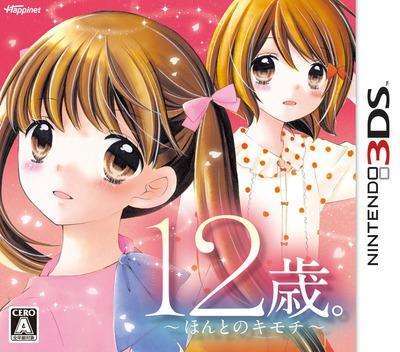 12歳。 〜ほんとのキモチ〜 3DS coverM (BTVJ)