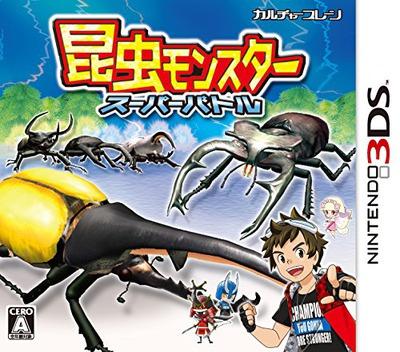昆虫モンスター スーパーバトル 3DS coverM (BUXJ)