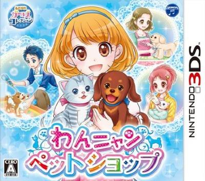 わんニャンペットショップ 3DS coverM (BWNJ)