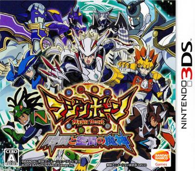 マジンボーン 時間と空間の魔神 3DS coverM (BZRJ)
