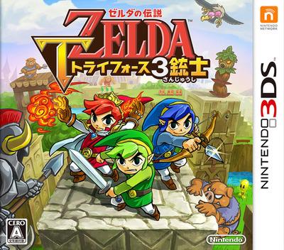 ゼルダの伝説 トライフォース3銃士 3DS coverM (EA3J)