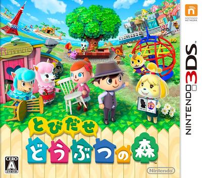 とびだせ どうぶつの森 3DS coverM (EGDJ)