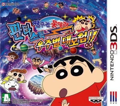 짱구는 못말려 판타스틱-! 우주별 대모험!! 3DS coverM (ACHK)