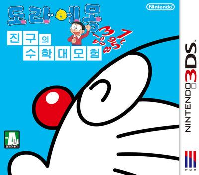 도라에몽 진구의 수학 대모험 3DS coverM (ADWK)