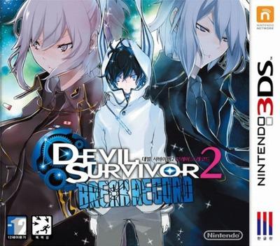 데빌 서바이버 2 브레이크 레코드 3DS coverM (ADXK)