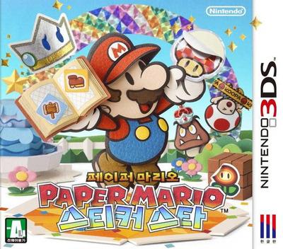페이퍼 마리오 스티커 스타 3DS coverM (AG5K)