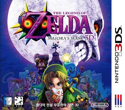 젤다의 전설 무쥬라의 가면 3D 3DS coverM (AJRK)