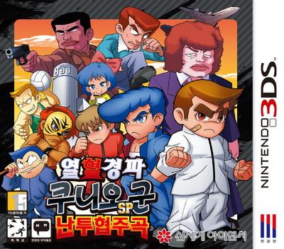 열혈경파 쿠니오군SP 난투협주곡 3DS coverM (AK2K)