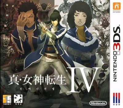 진 여신전생 IV 3DS coverM (AMXK)