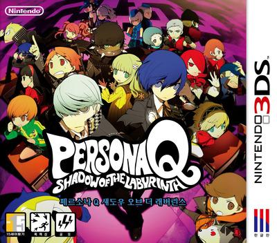 페르소나 Q 섀도우 오브 더 래버린스 3DS coverM (AQQK)