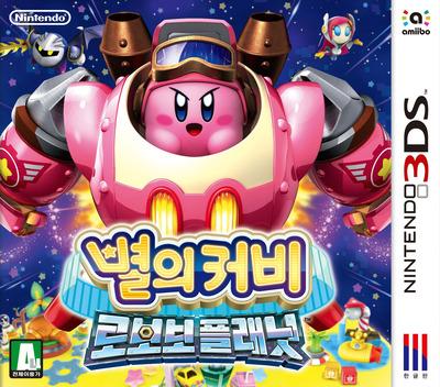 별의 커비 로보보 플래닛 3DS coverM (AT3K)
