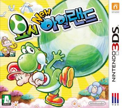요시 아일랜드 3DS coverM (ATAK)