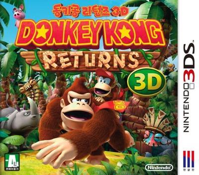 동키콩 리턴즈 3D 3DS coverM (AYTK)