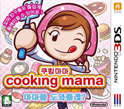 쿠킹마마 - 마마를 도와줄래? 3DS coverM (BC5K)