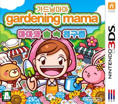 가드닝마마 - 마마와 숲 속 친구들 3DS coverM (BGMK)