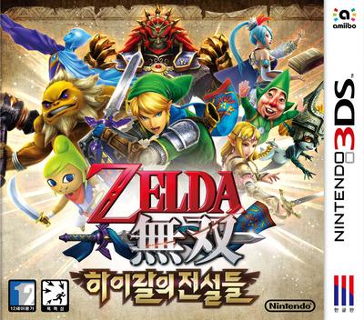 젤다무쌍 하이랄의 전설들 3DS coverM (BZHK)