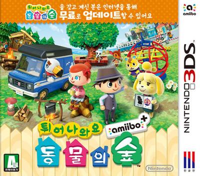 튀어나와요 동물의 숲 amiibo+ 3DS coverM (EAAK)