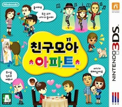 친구모아 아파트 3DS coverM (EC6K)