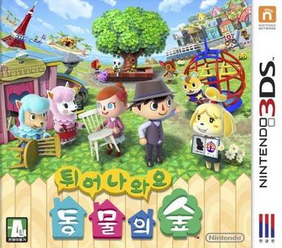 튀어나와요 동물의 숲 3DS coverM (EGDK)