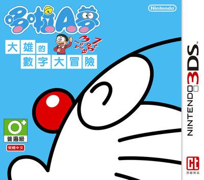 哆啦A夢 大雄的數字大冒險 3DS coverM (ADWW)