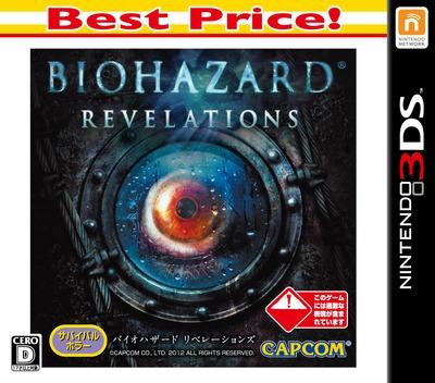 バイオハザード リベレーションズ 3DS coverMB (ABRJ)