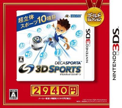 DECA SPORTA 3D SPORTS(デカスポルタ 3Dスポーツ) 3DS coverMB (ADEJ)