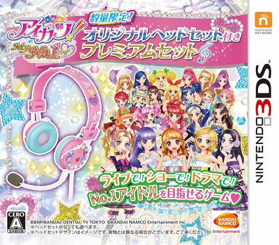 アイカツ!My No.1 Stage! 3DS coverMB (AK4J)