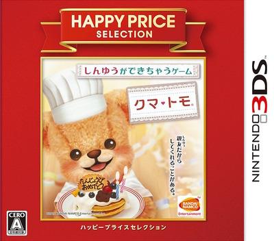 クマ・トモ 3DS coverMB (AKMJ)