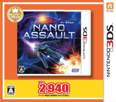 NANO ASSAULT 3DS coverMB (AN3J)