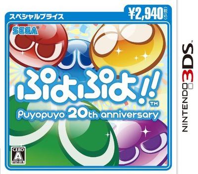 ぷよぷよ!! 3DS coverMB (AP2J)