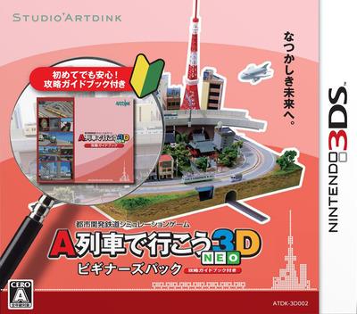 A列車で行こう3D NEO 3DS coverMB (BN3J)