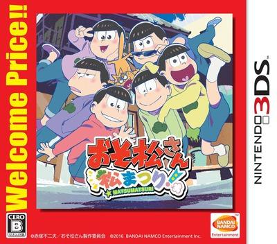おそ松さん 松まつり 3DS coverMB (BW3J)