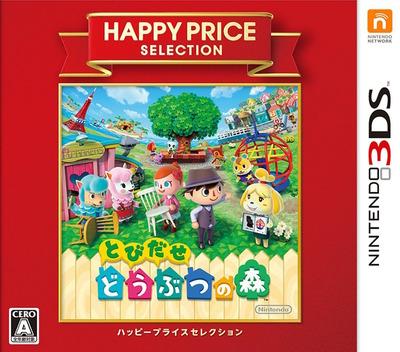 とびだせ どうぶつの森 3DS coverMB (EGDJ)