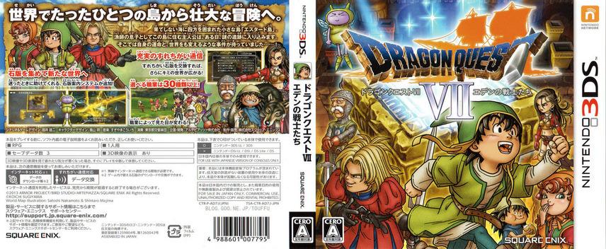 ドラゴンクエストVII エデンの戦士たち 3DS coverfullM (AD7J)