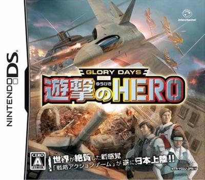 GLORY DAYS 遊撃のヒーロー DS coverM (YG2J)