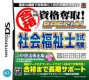 マル合格資格奪取SPECIAL社会福祉士試験 DS coverS (TFQJ)
