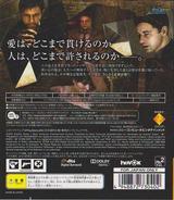 Heavy Rain 心の軋むとき PS3 cover (BCJS30040)